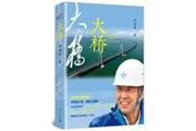 世界级工程,国家之重器——《大桥》:文学名家讲述精彩中国故事