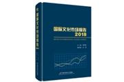 《国际文化市场报告2018》出版—— 探讨国际文化市场规律,找准中国文化走出去的市场机会