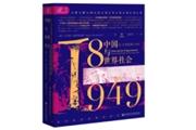 《中国与世界社会:从18世纪到1949》:一部中西双重视角的中国近代史