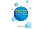 《互联网+智能养老产业研究》出版: 互联网+智能养老成为中国未来发展主题