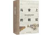 活动预告|听刘平教授讲述清朝那些历史命运