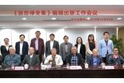 汉语言学研究领域的丰碑——语言学著作《张世禄全集》即将面世