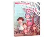 《花样女孩》:全国首部为小学女生编写的教材,帮助女孩们健康快乐地成长
