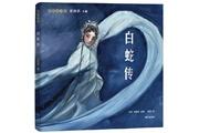 《给孩子的京剧》:感受国粹魅力、体验京剧之美