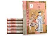 文物研究图典如何做得厚重又惊艳?——上海辞书社《中国历代服饰文物图典》案例分析