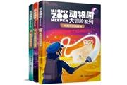 创意,一场别样的冒险——《动物园大冒险》亮相2019上海国际童书展