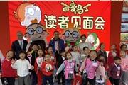 """""""图书+动画""""新融合——百变马丁精彩亮相上海国际童书展"""