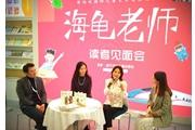 """""""海龟老师""""系列读者见面会于上海童书展举行"""