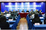 中国书刊发行业协会少儿读物发行工作委员会在沪成立