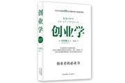 《创业学》:一本创业指导的工具书  阶段性认知的操作指南