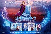 《冰雪奇缘2》电影近日上映,同名书系列将同步上市