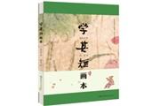品味古文之美:湖南少年儿童出版社推出《学其短画本》