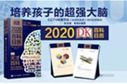 DK中国首个衍生品,平台方与出版方如何做到半月预售过万?