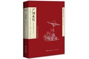 《广州来信》:一个英国女人家书中的晚清羊城百态