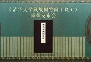《清华大学藏战国竹简》最新成果发布会在京开幕