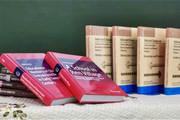 中国教育文化的源与流——中国教育文化研究学术外译成果在沪发布