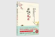 《讲给孩子的唐宋诗》出版上市,陪伴孩子一起成长