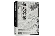 《抗战外援》:中国抗战时期货币金融的历史著作