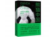 大熊猫,在哪儿遇见你?——评《熊猫中国:中国大熊猫纪实》