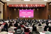 第八届韬奋出版人才高端论坛征文获奖名单揭晓