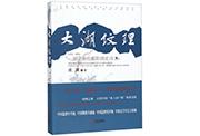 江西人民出版社长篇文化散文《大湖纹理》研讨会在京举行
