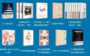 华东师范大学出版社2019人文社科好书榜揭晓