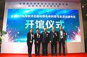首届天府书展全国地方科学技术出版社联合体科技与生活出版专区开馆仪式在蓉举行