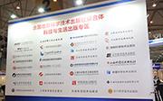 第30届全国地方科学技术出版社联合体发行研讨会在蓉开幕