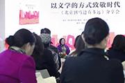 《北京到马边有多远》图书分享会在蓉举行——以文学的方式致敬时代