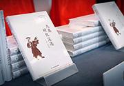 《四川历史名人丛书·研究系列》于成都首届天府书展首发