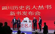 """""""四川历史名人丛书""""在成都2019首届天府书展首发"""