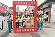 """""""守规则  除隐患""""2019年交通安全体验课在京开启"""