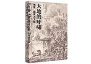 《大地的呼啸》:从大地震种看见人类的历史