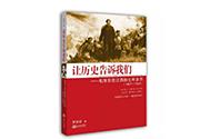 江西人民出版社发布22本红色读物书单献礼祖国70华诞