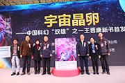 """中国科幻""""双雄""""之一王晋康新书《宇宙晶卵》隆重首发"""