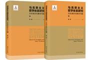 """《马克思主义哲学体系研究》出版上市——以""""实践""""为基础,重建马克思主义哲学体系"""