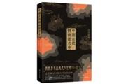 《中国古代钢铁技术史》:中国古代钢铁技术史权威性著作