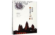 莫高窟与吴哥窟:两大世界遗产远隔万里、跨越千年的文明对话