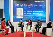 《中国传统岁时节俗》作者分享会在2019天府书展隆重举行