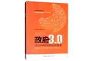 """中韩学者联合打造全球首部""""政府3.0""""著作:《政府3.0:后NPM时代的政府变革》"""
