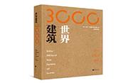 《世界建筑3000年》:一部源于对建筑深切的热爱而编写出的作品