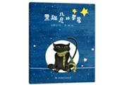 《黑猫几凡的星星》:呵护儿童心灵成长的绘本