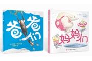 活动预告|《爸爸们》《妈妈们》绘本阅读分享会将亮相南京书展