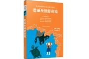 《爱丽丝漫游奇境》:国际安徒生奖得主、著名儿童文学作家曹文轩倾情推荐