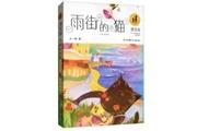 《雨街的猫》:王一梅漂流屋儿童文学精品系列,小学生课外阅读必读书籍