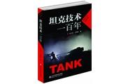 《坦克技术一百年》:推荐给兵器爱好者的书籍