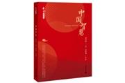 华东师范大学通识课被著成书:以道观之,感悟《中国智慧》