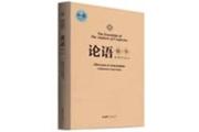 《论语精华》:展示儒家文化的精髓与智慧