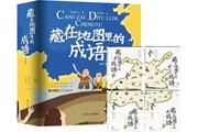 《藏在地图里的成语》:一部将地图、成语、历史相结合的书籍