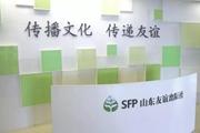 山东友谊出版社荣获山东省重点文化产品和服务出口企业称号